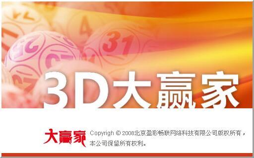 3D大赢家截图