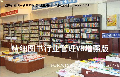 易达精细图书行业管理截图
