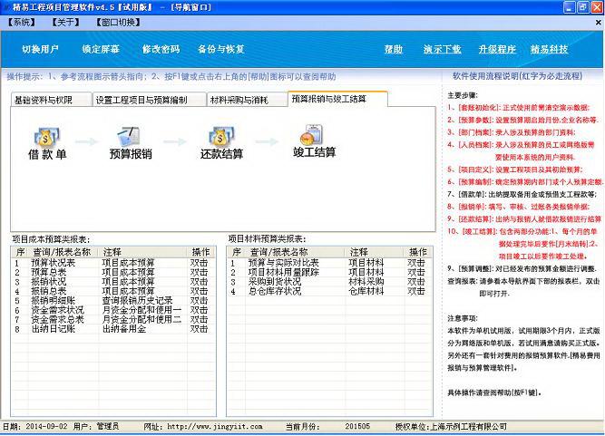 精易工程项目管理软件截图