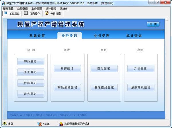房屋产权产籍管理系统截图