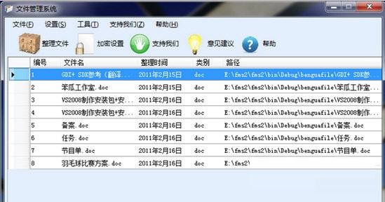 呆瓜文件管理系统截图