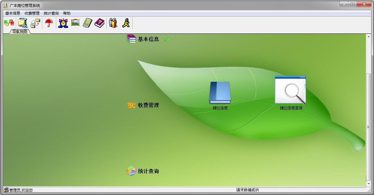 广丰摊位管理系统截图