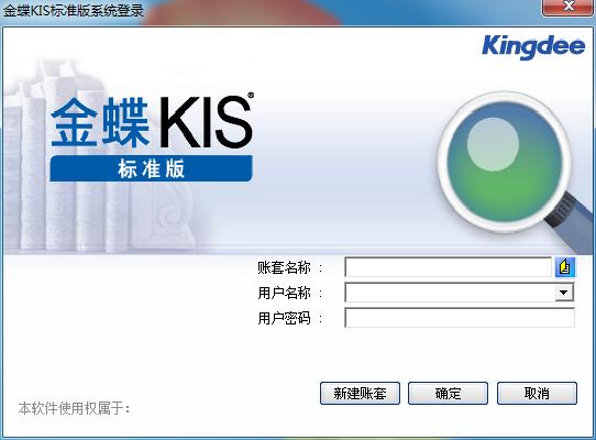 金蝶记账凭证软件截图