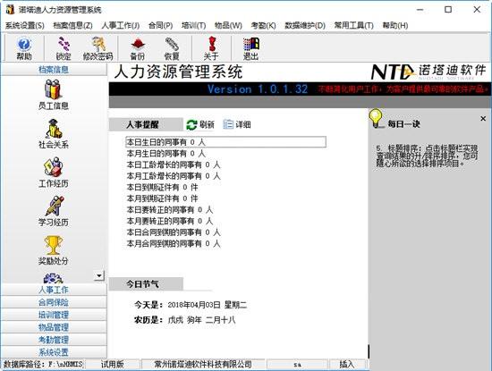 诺塔迪人力资源管理系统截图