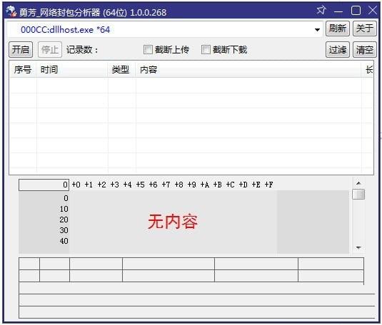 网络封包分析器截图
