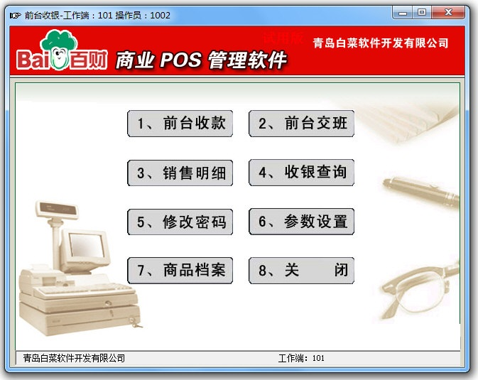 百财商业POS管理软件截图