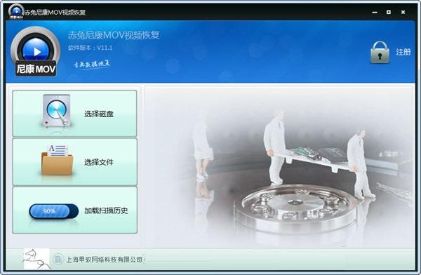 赤兔尼康MOV视频恢复软件截图