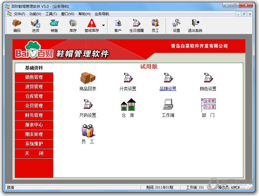 百财鞋帽管理软件截图