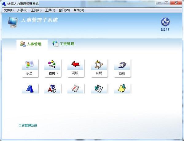 维克人力资源管理系统截图