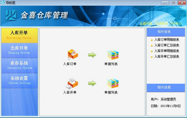金喜仓库管理软件截图