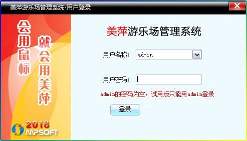 美萍游乐场管理系统截图