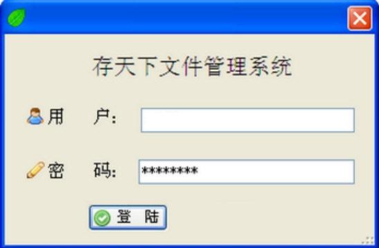 存天下文件管理系统截图