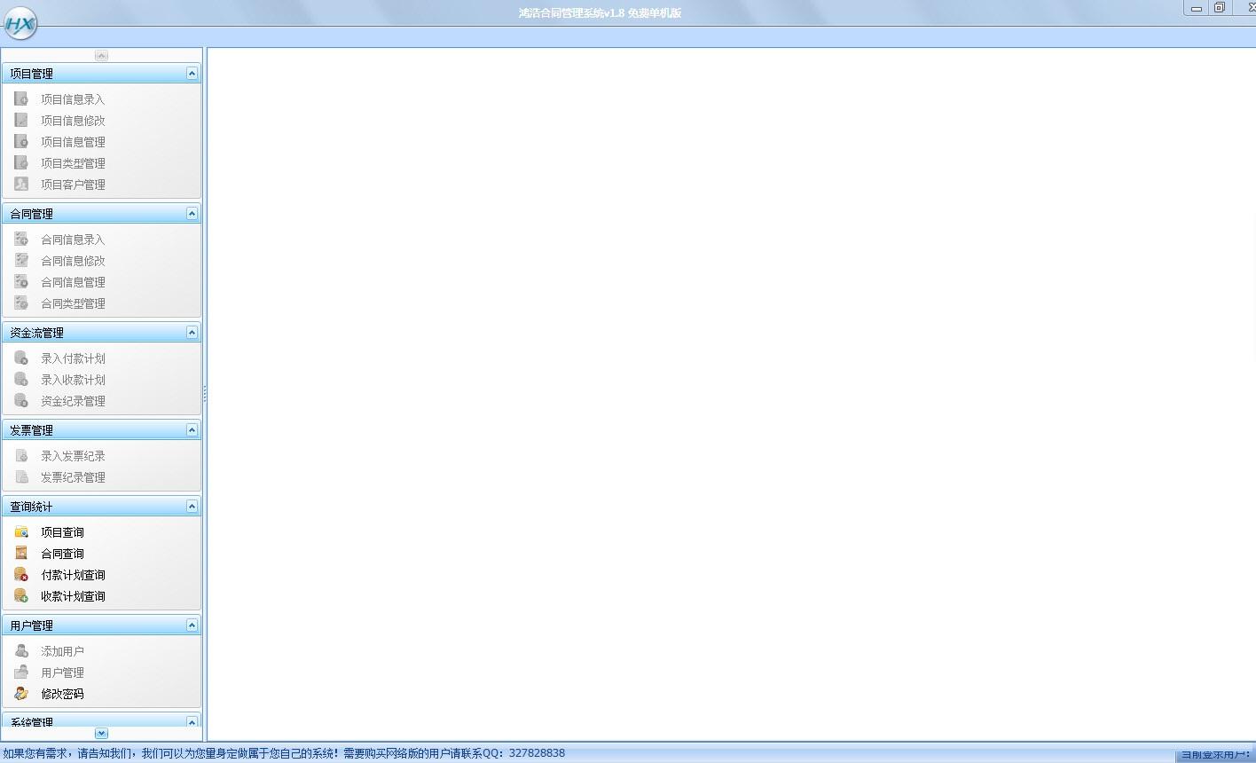 鸿浩合同管理系统截图