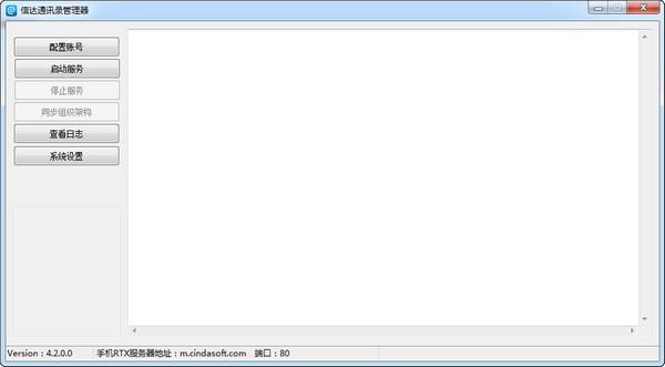 信达通讯录管理器截图