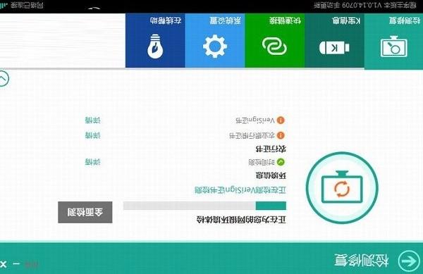 中国农行个人网上银行安全控件截图