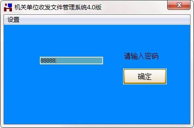 机关单位收发文件管理系统截图