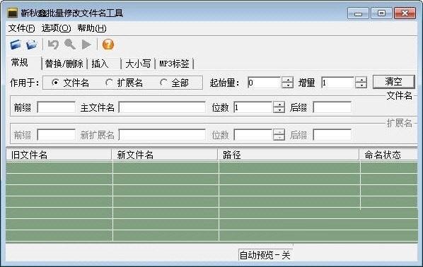 靳秋鑫批量修改文件名工具截图