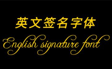 英文签名字体