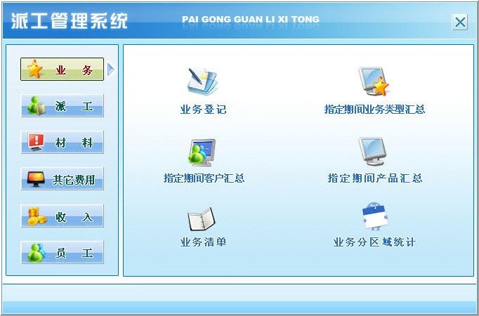 宏达派工管理系统截图