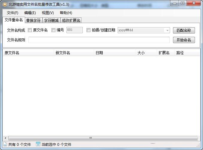 北游猫实用文件名批量修改工具截图