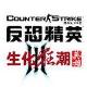 CS生化狂潮3(带注册码)单机版