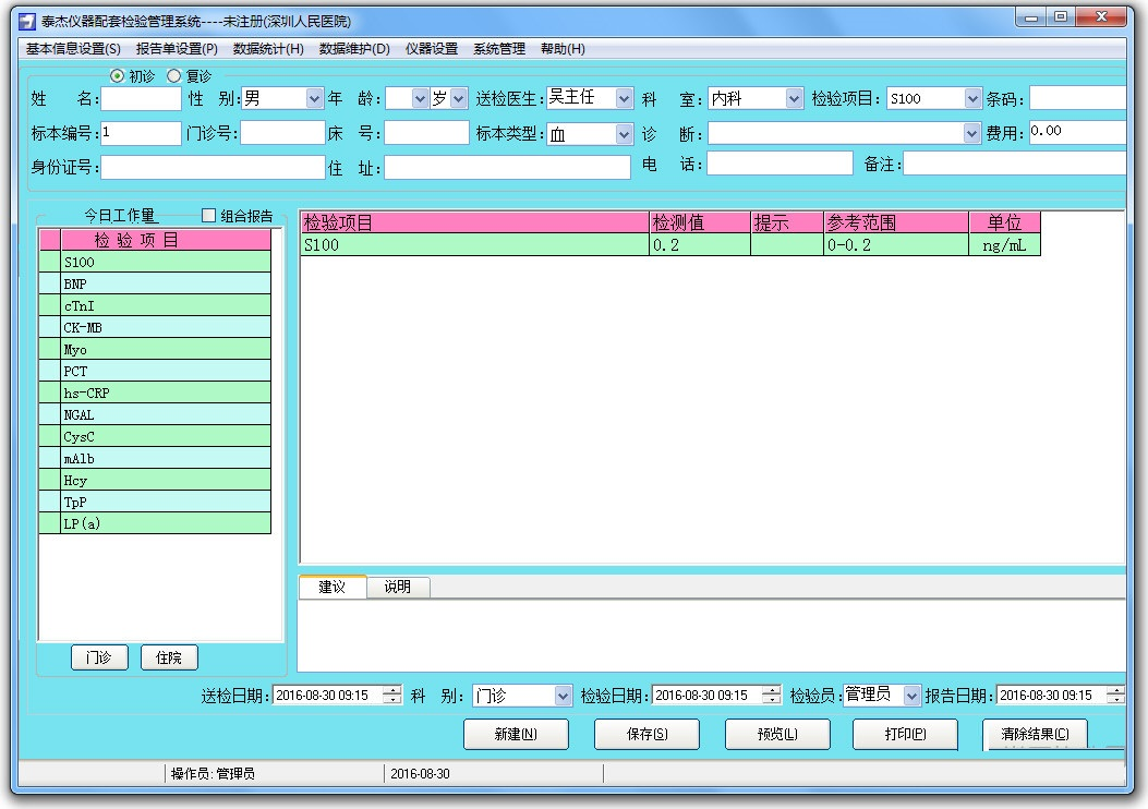 泰杰仪器配套检验管理系统截图