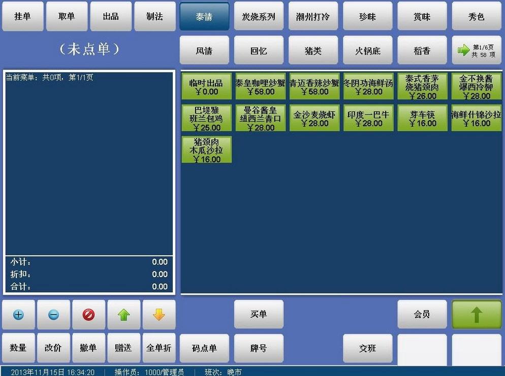 回头客美食广场管理系统截图