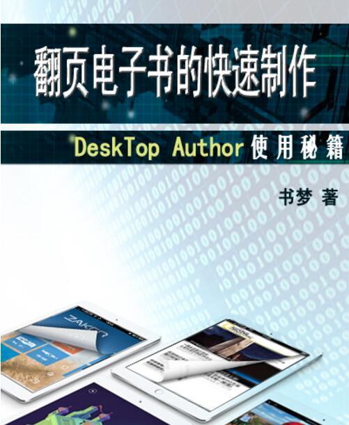 翻页电子书制作软件截图
