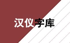 汉仪字体130款打包