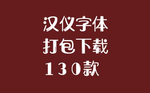 汉仪字体130款打包截图