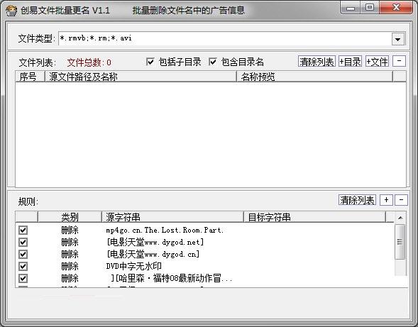 创易文件批量更名软件截图