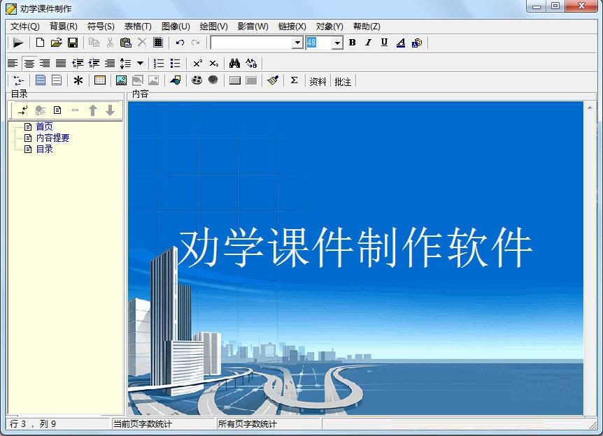 劝学课件制作软件截图