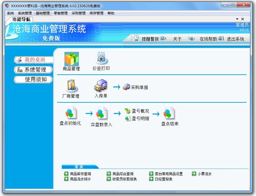 沧海商业管理系统截图