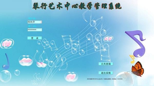爱乐琴行管理系统截图