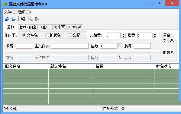 深蓝文件批量重命名工具截图