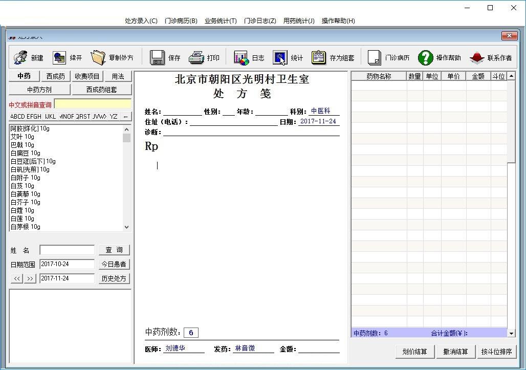 书剑中医电子处方软件截图