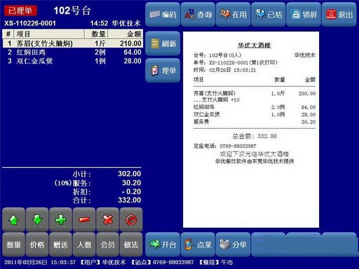 华优餐饮管理系统截图