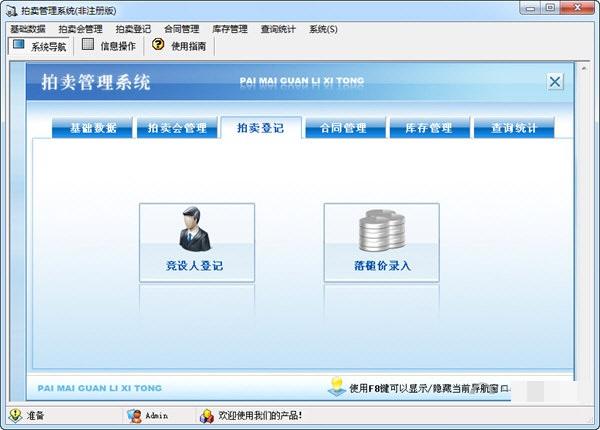 拍卖管理系统截图