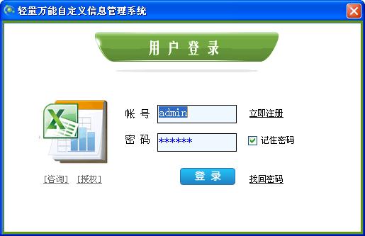 轻量万能自定义信息管理系统软件截图