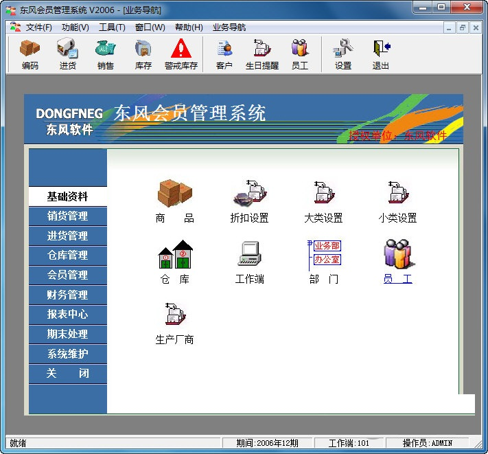 东风会员管理系统截图