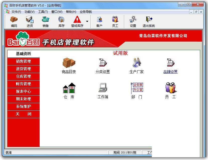 百财手机店管理软件截图