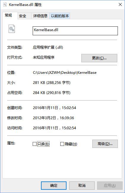 kernelbase.dll截图