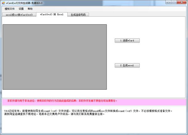 vcf文件生成器截图