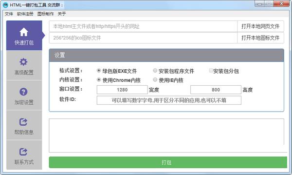 HTML一键打包工具截图