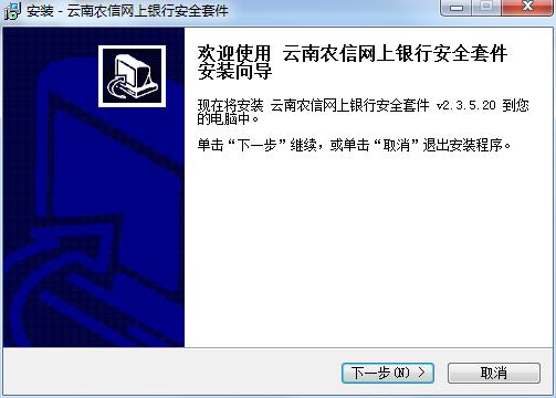 云南农村信用社网上银行控件截图