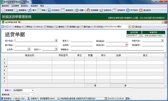 新辰送货单管理系统截图