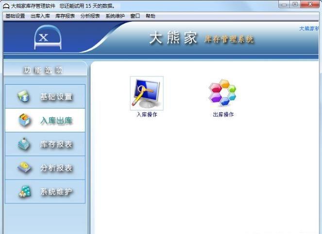 大熊家库存管理软件截图