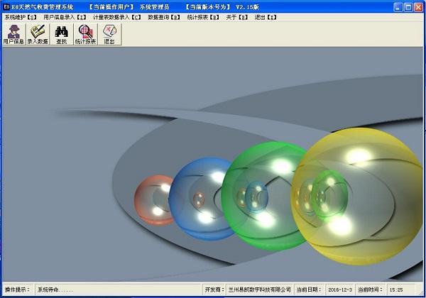 e8天然气收费管理软件截图