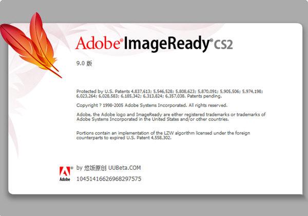 Adobe Imageready CS2截图