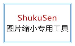 图片缩小专用工具ShukuSen